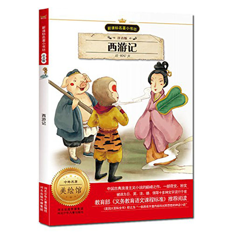 Journey To The West Classical Novels Of Chinese Literature Book / Primary School Students Bedtime Short Story Book With PIn Yin