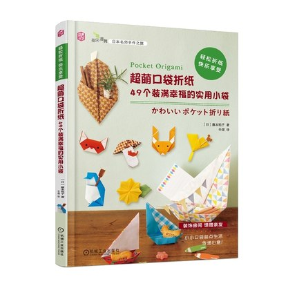 Super Cute Pocket Paper Folding Book 49 Practical Pouches Filled With Happiness Handmade DIY  Book