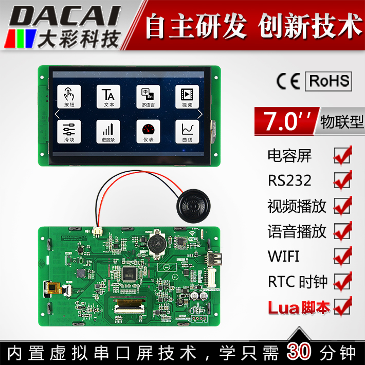 7 Inch Serial Port Screen Connected Capacitive Touch Screen 800*480 Configuration / Video /Lua Script /WIFI 7lb070wq5td01 screen 7 inch che zaiping