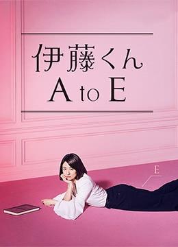 《伊藤君A到E》2017年日本剧情电视剧在线观看