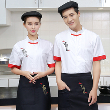 2Colors Wholesales Unisex Kitchen Chef Uniforms Chinese Food Short Sleeves Breathable High Quailty Chef Jackets