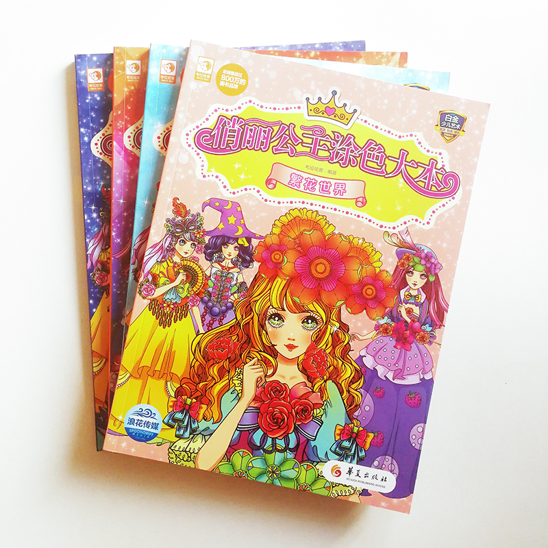 4Pcs/set Pretty Princess Coloring Books ( 112Pages/Book) For Children/Kids/ Girls/Adults Coloring Books&Activity Books Big Size