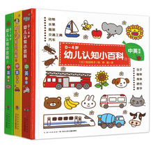 3pcs/set English-Chinese Bilingual Early childhood cognitive Encyclopedia picture book for