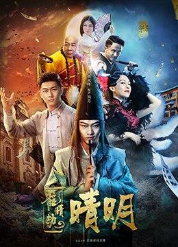 《龙睛劫之晴明》2018年中国大陆奇幻,古装电影在线观看