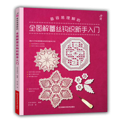 Introduction to Lace Crochet Knitting Pattern Book in Chinese scarves to crochet