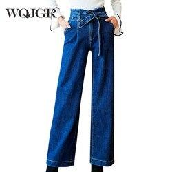 WQJGR осенние и зимние джинсы с высокой талией женские широкие брюки корейские прямые брюки с манжетами