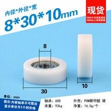 5 шт. 8x30x10 мм Высокое качество белый цвет delrin пластиковый плоский ролик роликовое колесо 608 шарикоподшипник ролик POM плоское колесо