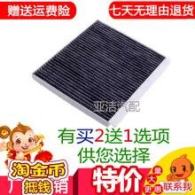 forCar maintenance accessories Changan Rui Cheng air filter air conditioning air filter