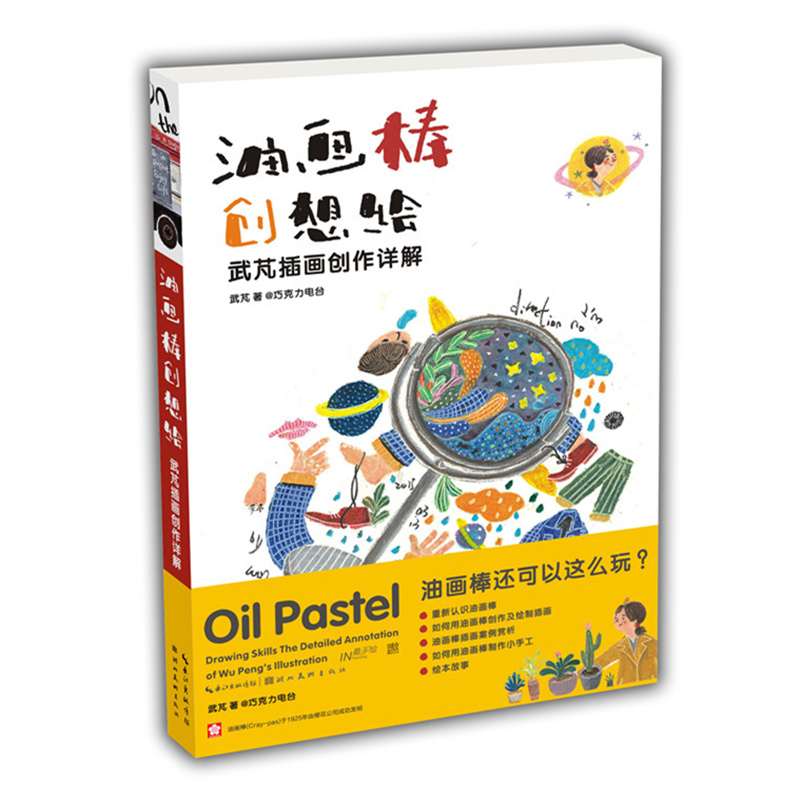 Oil Pastel Creative Detailed Senior illustration Coloring Book Painting Graffiti Book Relieve Stress Art Book la pastel 3 30 30