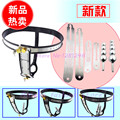 Adjustable Model-T Stainless Steel New Style Male Chastity Belt Sex Toys Games for Men and Women lock underwear with anal plug