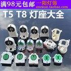 200pcs/lot.T5 T8 lamp holder T8 aging lampholders T10 fluorescent lamp holder Aging T5 T8 lamp holder
