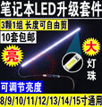 "Laptop LCD Dimable LED Backlight Lamps Adjustable Light Update Kit Strip+Board 9-25V Input (Support 7""-15.4"")"