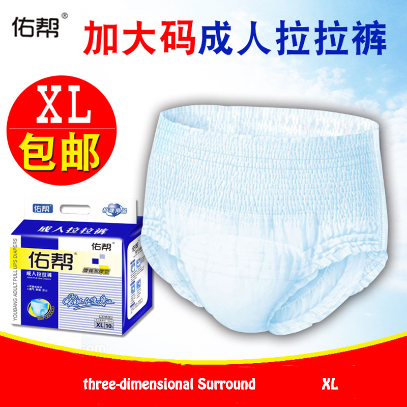 High Quality 10pcs Adult Pull-on Pants 1500ml And Enlarged XL Code Underwear Type Adult Diaper Elderly Care Baby Adult Diaper