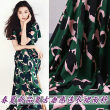 145cm leopard print fashion fabric drape dress childrens clothing pajamas polyester wholesale cloth