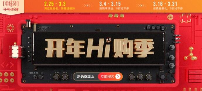 『报名中』阿里云#开年Hi购季#各类云产品低至5折!