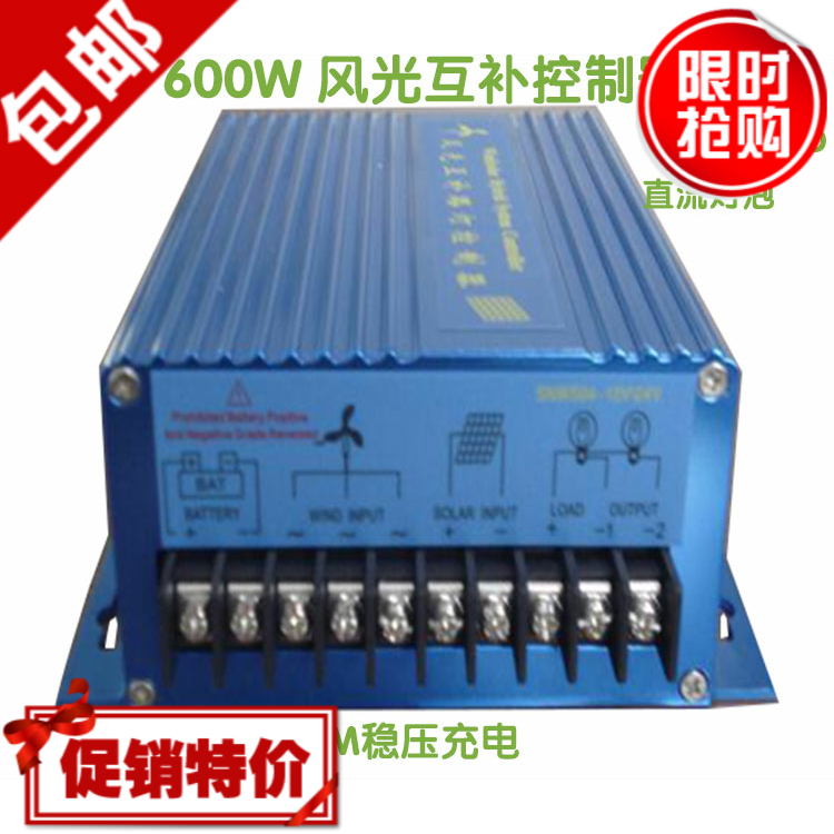 600W Wind-Solar Complementary Controller with PWM Charging Wind Energy Solar 12V/24V Automatic Recognition