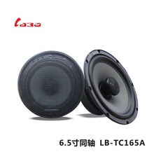 6.5 inches coaxial speakers LB-TC165A loudspeaker horn car