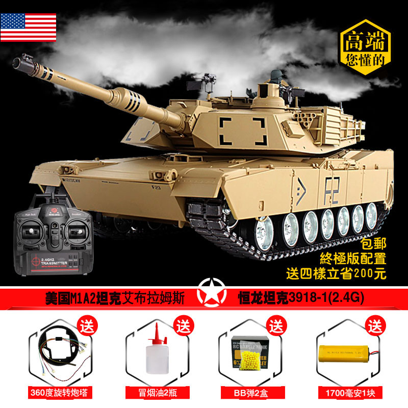 The new super remote control tank model version of the 2.4G US Army M1A2 full scale metal toy Henglon genuine ultimate version the supply of tea authentic yixing ore section bajun manufacturers selling all kinds of purple mud tank tank full mixed batch
