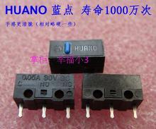 10 шт./упак. 100% оригинал HUANO мыши кнопку мыши микропереключатель жизнь 10 миллионов серебряные контакты чувствовать себя более четкие blue dot