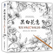 Chinese line drawing painting book :Drawing Technigues for 87 Well known Flowers pen pencil white black sketch drawing book