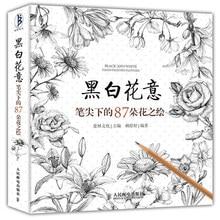 中国線画絵画の本: 描画のためのtechnigues 87有名な花ペン鉛筆白黒スケッチ描画ブック
