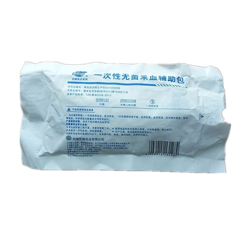 Free Shipping 10bag 1set/bag EO Sterilization Disposable Sterile Blood Collection Kit