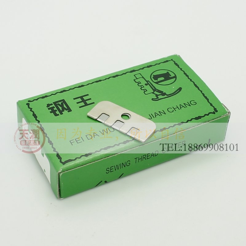steel cutting blade of good quality of all brands of ordinary flat thread cutter industrial sewing machine accessories