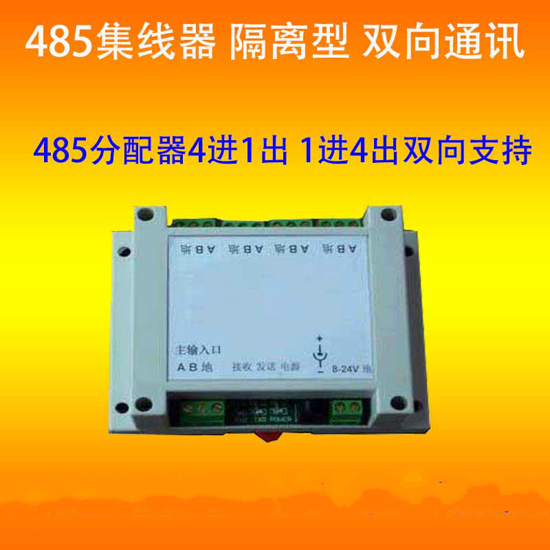 Isolated Industrial Four-port RS485 Hub 485 Distributor 485 Router Converter 4-way 485Isolated Industrial Four-port RS485 Hub 485 Distributor 485 Router Converter 4-way 485