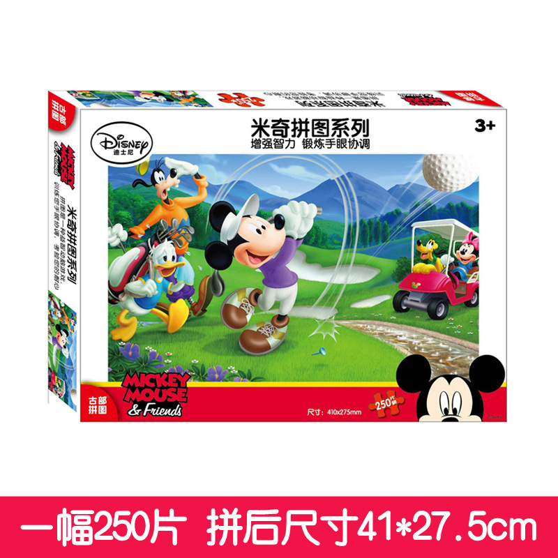 Disney cartoon animation puzzles 2018 children gifts Mickey 250 pieces of golf children puzzles paper jigsaw puzzles 1711