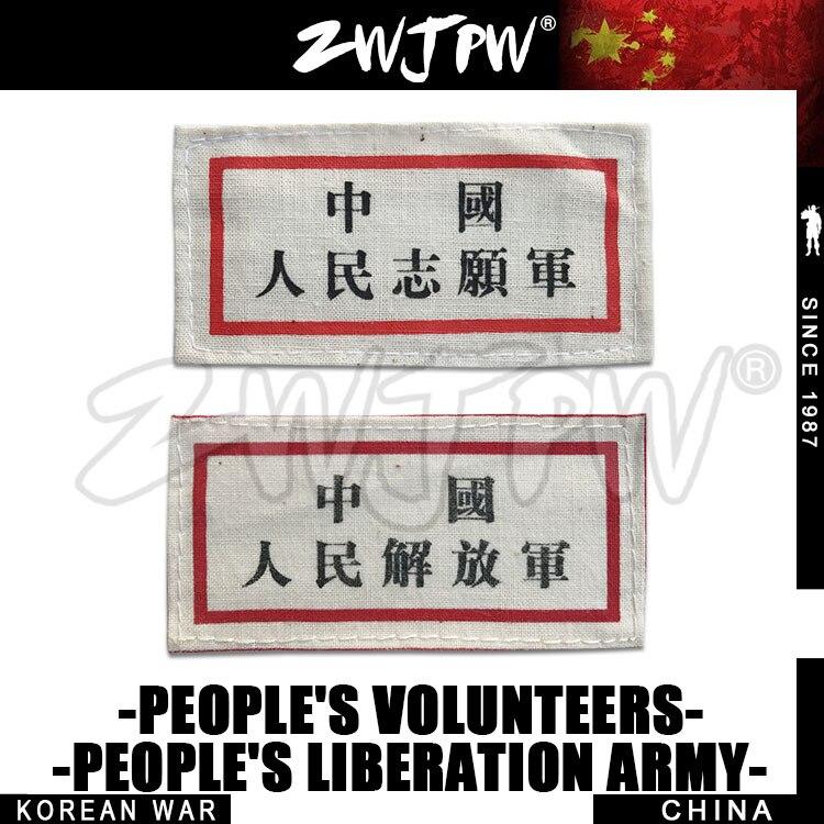 Korean War Chinese People's Volunteers Chest Mark Badge Insignia CN/402135