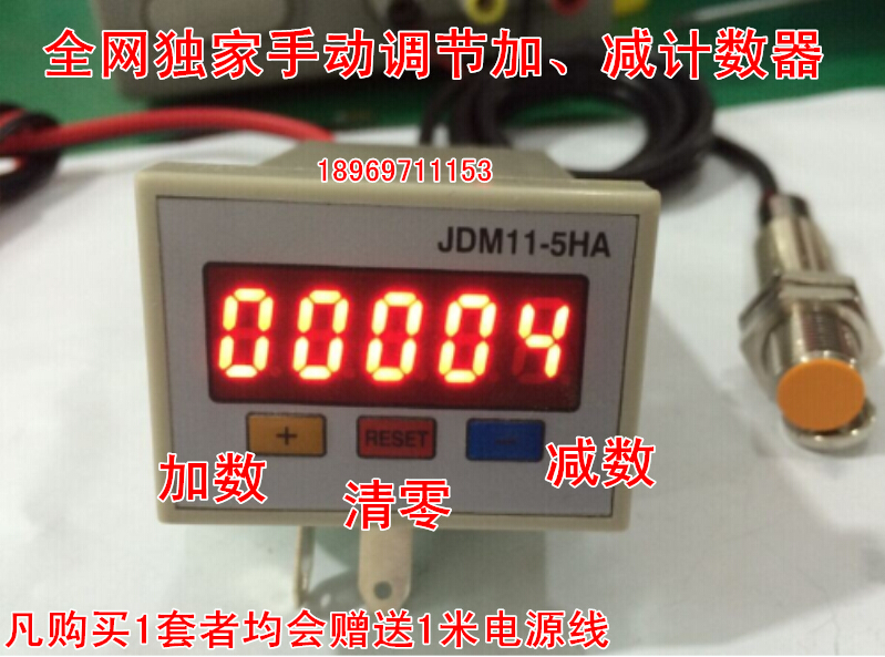 5 ha adjustable manually add and subtract type electronic counter + magnetic induction switch round machine, flat knitting machi 6 yards electronic counter bcdp761pb induction type remains uninsured switchable high and low speed