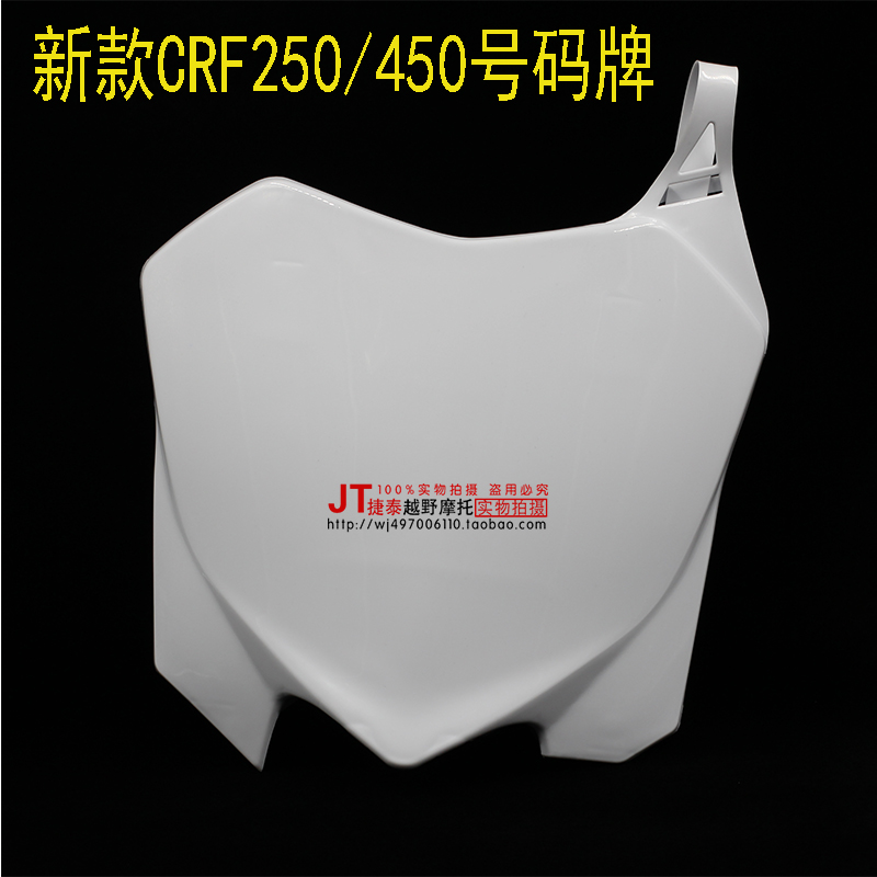 2016 New CRF 250cc CRF 450cc  DIRT PIT BIKE Front Number Plate Cover Motorcycle Accessories Part
