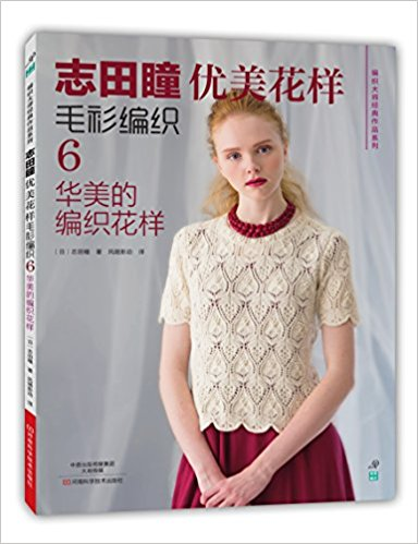 3pcs/set Sweater knitting patterns books by Japanese in chinese edition