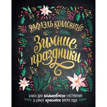 Зимние праздники. Книга для волшебного настроения в самое красивое время года (978-5-00117-627-5, 96 стр., 16+
