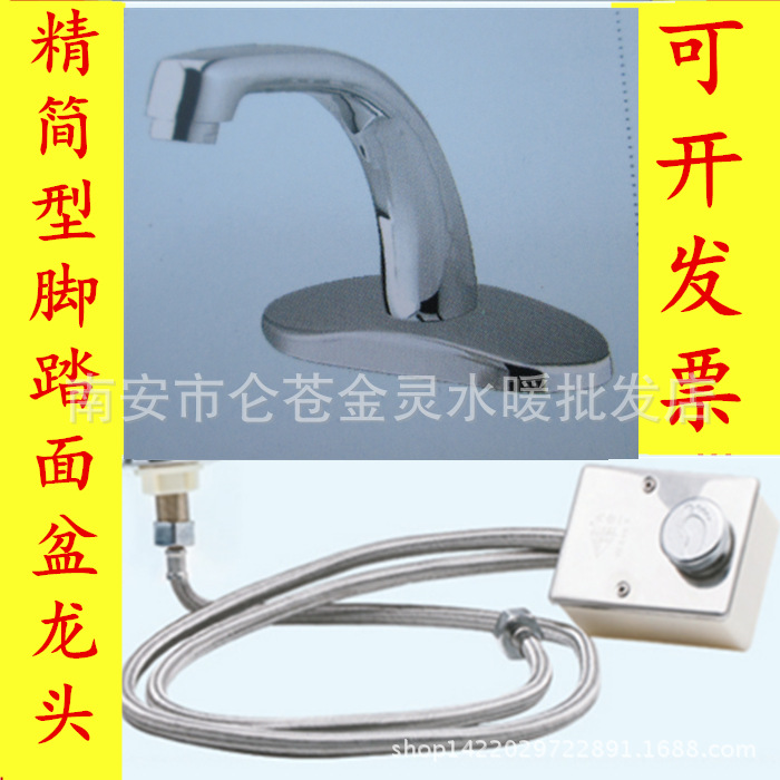 Six-in-one hydraulic pedal faucet foot basin faucet self-closing wash basin faucet PPR valve copper faucet cheap ppr pipe fittings copper rod copper ball ppr headed union copper ball valve integral ppr
