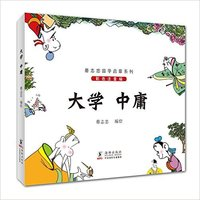 university moderation Learn Chinese Culture Book with pin yin and picture / The Wisdom of the Classics in Comics By Cai Zhizhong