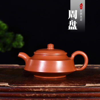 Zhou Panhu Kung Fu Tea Have Famous Dark-red Enameled Pottery Teapot Yixing Raw Ore Wechat Business Manufactor Generation Hair