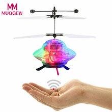 Игрушка для детей рука Летающий НЛО шар светодиодный мини индукции Подвеска для дистанционно управляемого летательного аппарата дистанционного Управление летающие игрушки Drone подарки новое поступление