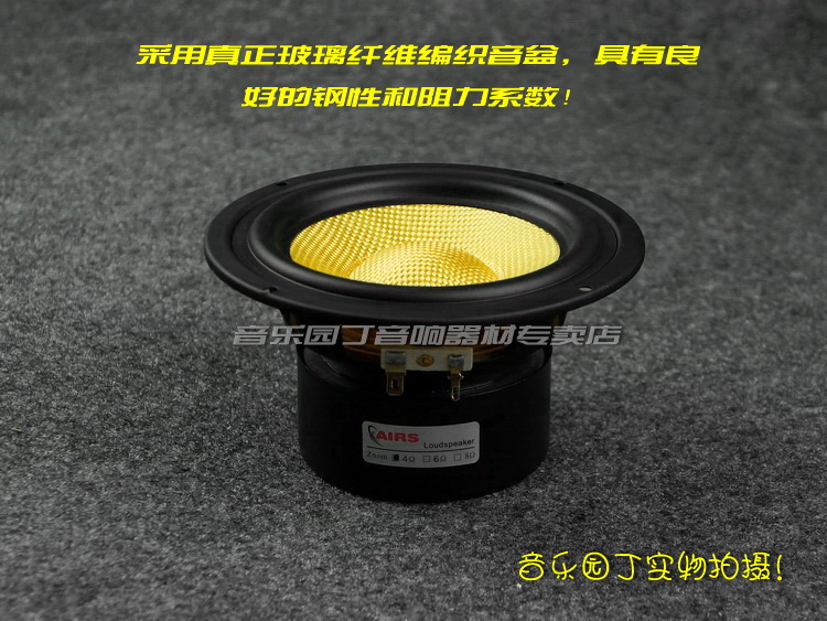 1PCS 2017 New AIRS 5.25inch Midrange Speaker Driver Unit Imported Yellow Glassfiber Cone Magnetism Shielded 100W1PCS 2017 New AIRS 5.25inch Midrange Speaker Driver Unit Imported Yellow Glassfiber Cone Magnetism Shielded 100W
