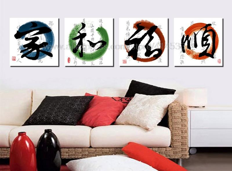 Classical Meaning Chinese Word Print High Quality Oil Painting On Canvas 4 Set Gift Decoration Living