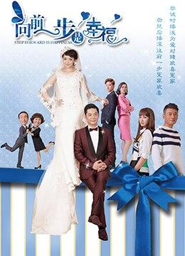 《向前一步是幸福》2018年中国大陆电视剧在线观看
