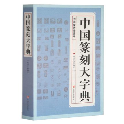 Chinese carving dictionary , Chinese seal carving techniques necessary to practice book