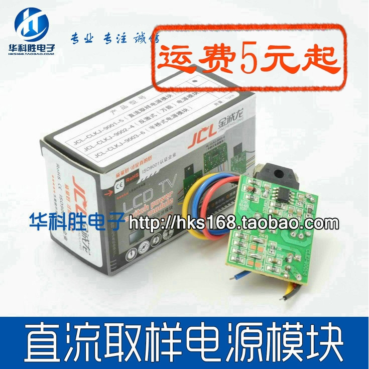 DC Sampling Type General LCD TV Switching Power Supply Module Ultra-thin Slim And Easy To Install