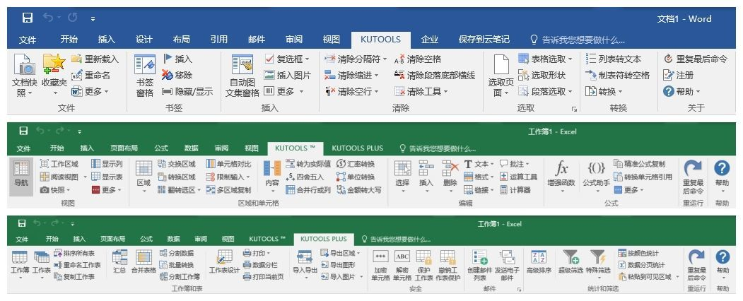 Kutools For Excel 19.00和Kutools For Word 9.00破解版分享下载 第3张