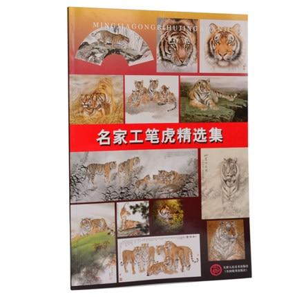 Chinese Meticulous Brush Gongbi Animal Tiger Painting Album Art Book