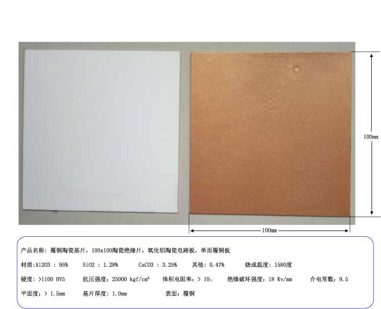 Copper Clad Ceramic Substrate, 100x100 Ceramic Insulating Sheet, Alumina Ceramic Circuit Board, Single Side Copper Clad форма для пирога regent easy 93 cs ea 4 06