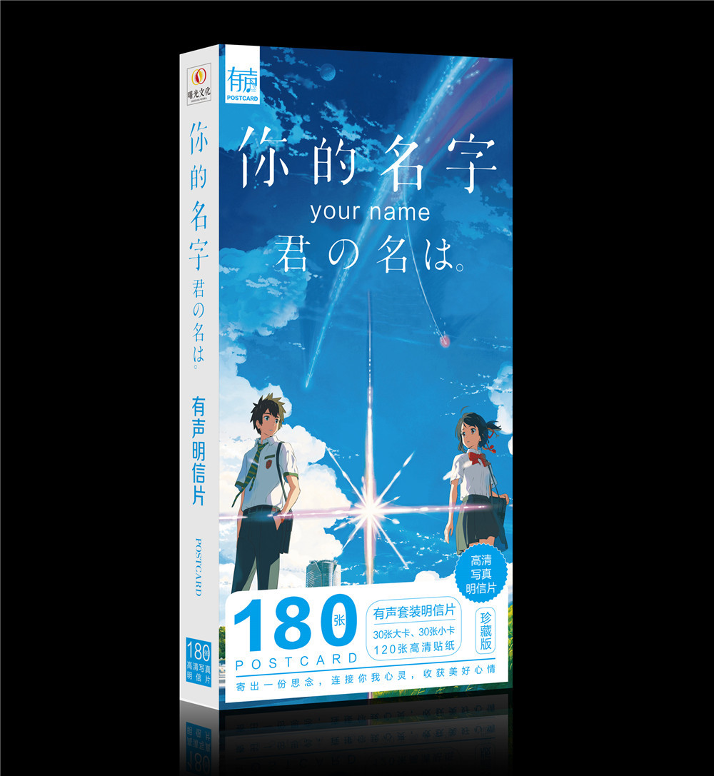 180pcs/set Anime Your name Postcard toy your name Magic Paper Postcard Collection Card toys gifts