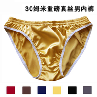 Men's Silk Underwear Briefs, 100% natural Silk, Thickened 30 M/M Heavier large size