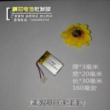 3.7V polymer lithium battery, MP3 Bluetooth headset, MP4 recorder pen, 032030 wireless WIFI 302030 Rechargeable Li-ion Cell(China)