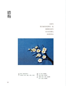 Image 2 - A three dimensional embroidery of flowers, trees, and fruits / Chinese embroidery Handmade Art Design Book
